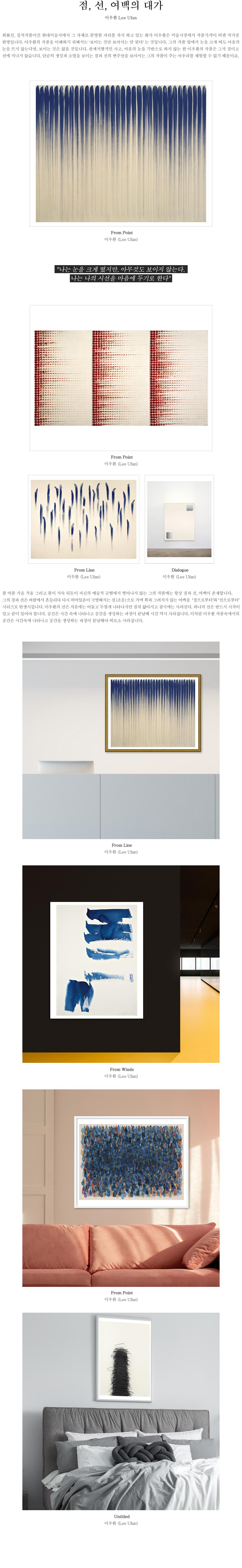 점 선 여백의 예술 이우환작가의 추상화작품으로 꾸민 인테리어공간 인테리어그림 인테리어액자