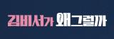 tvn 수목드라마 '김비서가 왜 그럴까' 그림닷컴 협찬