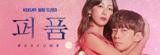 kbs 월화드라마 퍼퓸 그림닷컴 협찬