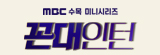 MBC 수목 미니시리즈 꼰대인턴에서 그림닷컴을 만나보세요