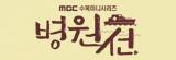 드라마속 그림닷컴 MBC 수목드라마 병원선