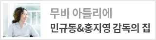 민규동, 홍지영 감독의 집