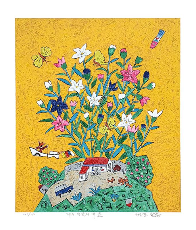 제주생활의 중도 (150 Editions) Yellow