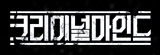 tvn 수목드라마 크리미널마인드 그림닷컴 협찬