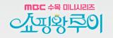 MBC 수목 미니시리즈 쇼핑왕 루이 협찬