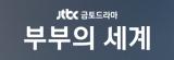 jtbc 금토드라마 부부의 세계 그림닷컴협찬