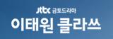 이태원클라쓰 그림닷컴협찬