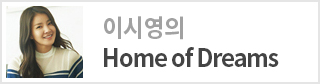 이시영의 Home of Dreams