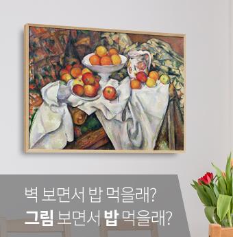주방에 어울리는 그림