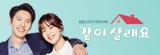 KBS 2TV 주말드라마 같이살래요에서 그림닷컴을 만나보세요