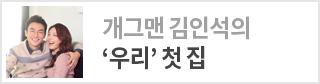 개그맨 김인석의 '우리' 첫 집