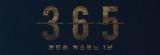 mbc 월화미니시리즈 365 그림닷컴협찬