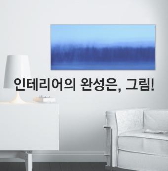 인테리어의 완성은 그림!