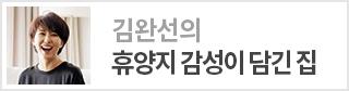 김완선의 오롯이 고친 아파트