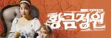MBC 주말특별기획 황금정원 그림닷컴 협찬