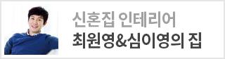 배우 최원영 & 심이영의 집