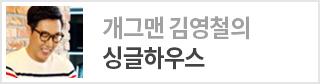 개그맨 김영철의 싱글하우스