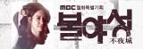 MBC 월화특별기획 불야성 그림닷컴 협찬